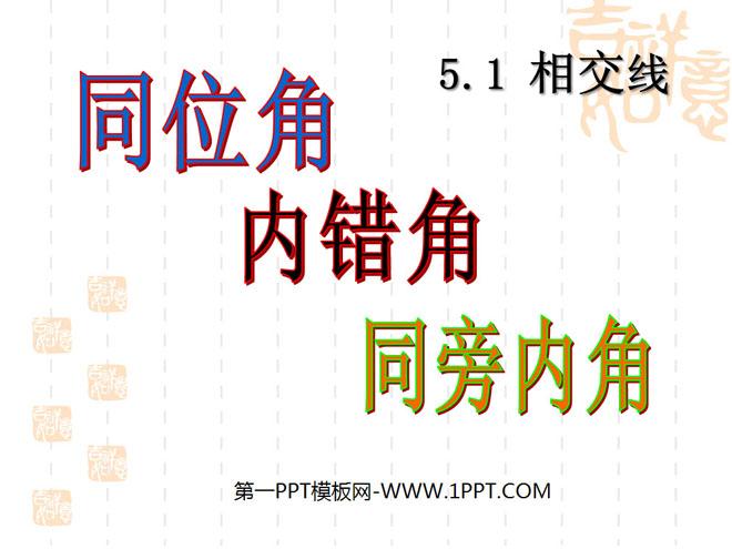 人教版七年级数学下册《同位角、内错角、同旁内角》相交线与平行线PPT课件2