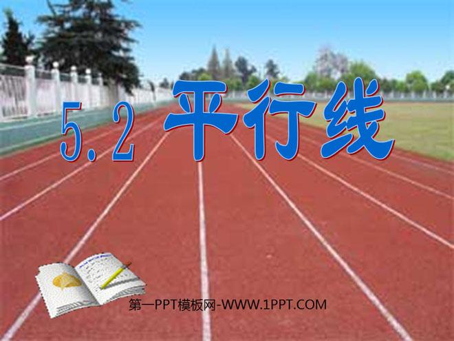 人教版七年级数学下册《平行线》相交线与平行线PPT课件