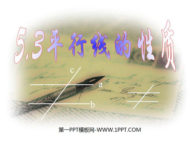 人教版七年级数学下册《平行线的性质》相交线与平行线PPT课件