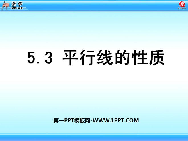 人教版七年级数学下册《平行线的性质》相交线与平行线PPT课件3