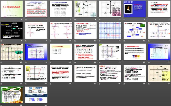 《平面直角坐标系》PPT课件
