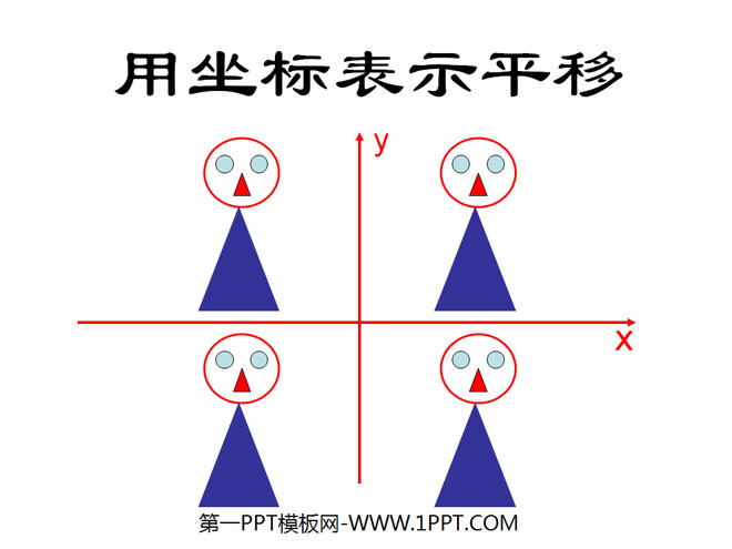 《用坐标表示平移》平面直角坐标系ppt课件2