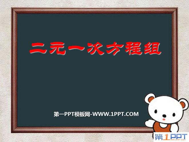 人教版七年级数学下册《二元一次方程组》PPT课件3
