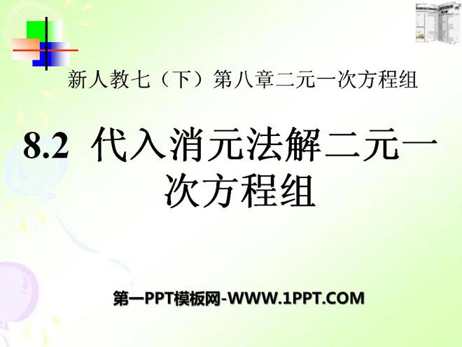 人教版七年级数学下册《代入消元法解二元一次方程组》二元一次方程组PPT课件