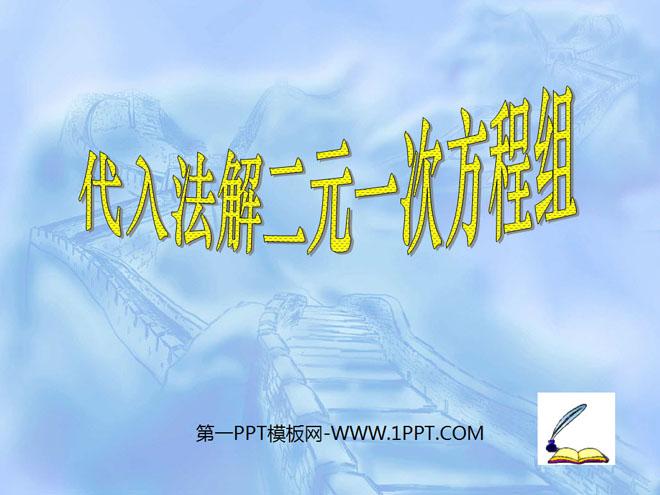 人教版七年级数学下册《代入法解二元一次方程组》二元一次方程组PPT课件