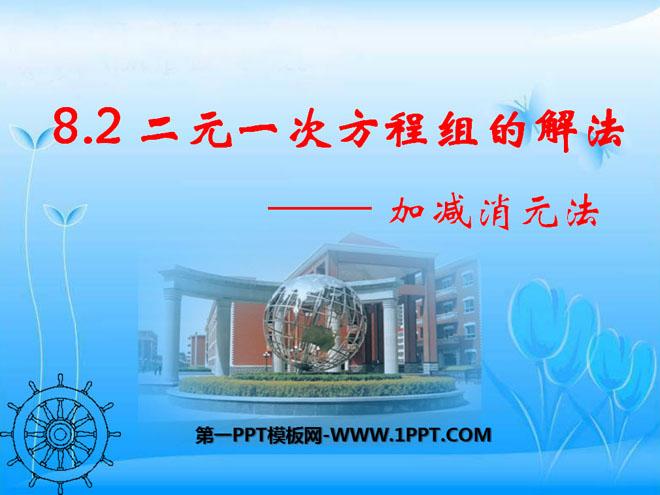 人教版七年级数学下册《加减消元法—二元一次方程组的解法》二元一次方程组PPT课件