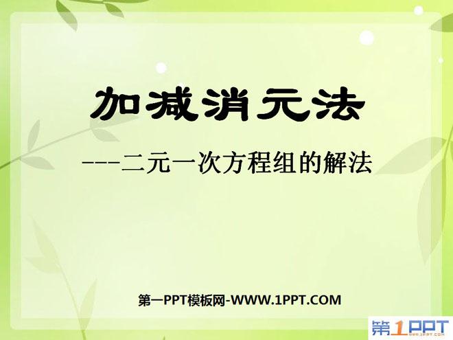 人教版七年级数学下册《加减消元法—二元一次方程组的解法》二元一次方程组PPT课件3