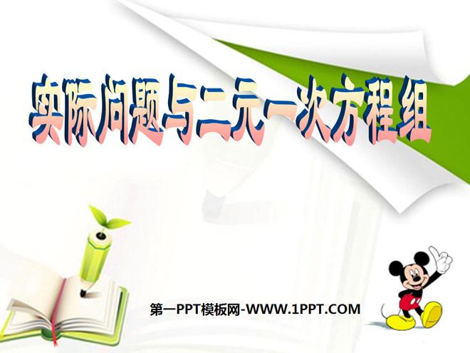 人教版七年级数学下册《实际问题与二元一次方程组》二元一次方程组PPT课件3