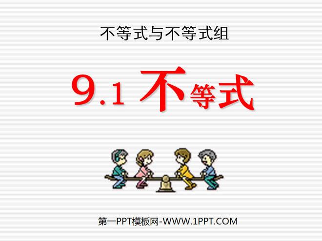 人教版七年级数学下册《不等式》不等式与不等式组PPT课件2