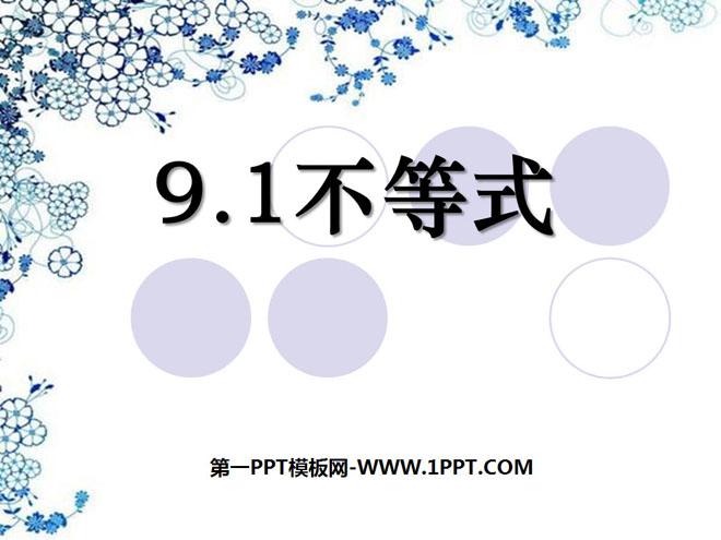 人教版七年级数学下册《不等式》不等式与不等式组PPT课件4