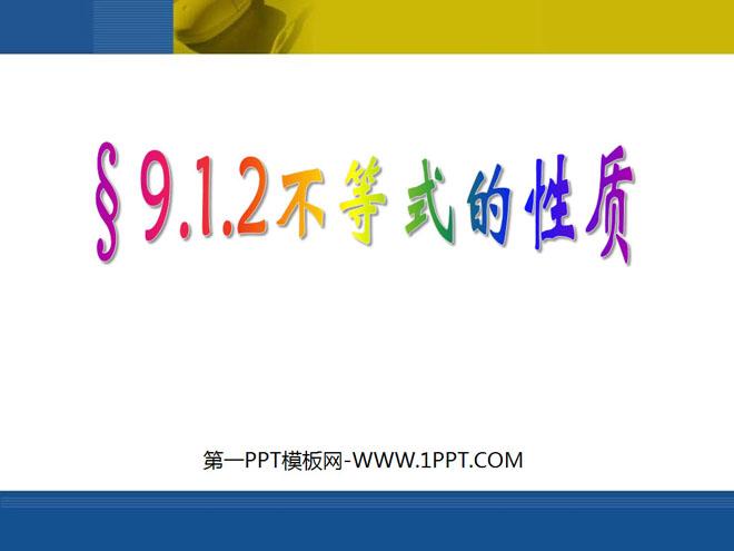 人教版七年级数学下册《不等式的性质》不等式与不等式组PPT课件3
