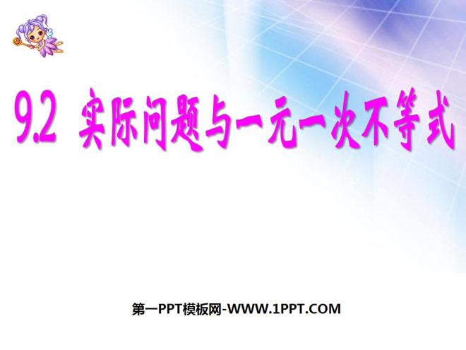 人教版七年级数学下册《实际问题与一元一次不等式》不等式与不等式组PPT课件3