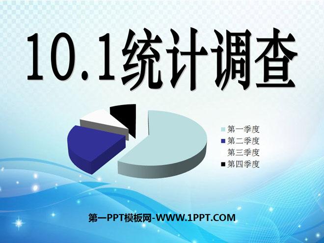 人教版七年级数学下册《统计调查》数据的收集、整理与描述PPT课件4