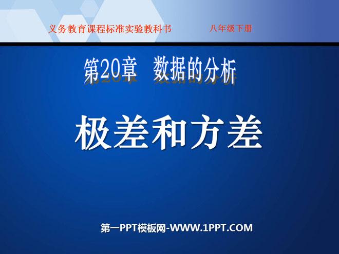 《极差和方差》数据的分析PPT课件2