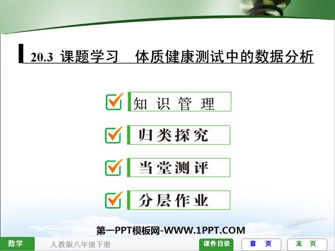 《体质健康测试中的数据分析》数据的分析PPT课件3