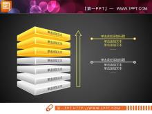 黄色水晶立体层级关系PPT图表下载