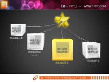 黄色水晶立体扩散聚合关系PPT图表