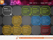 方形排列矩阵并列关系PPT图表素材