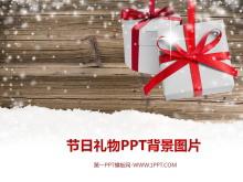 节日礼物PPT背景图片