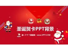 圣诞贺卡PPT背景图片