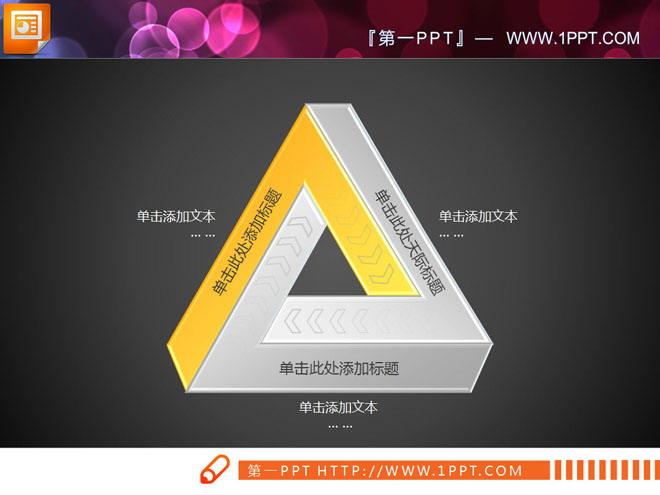 黄色三角形素材_黄色三角形循环幻灯片图表下载 - 第一PPT