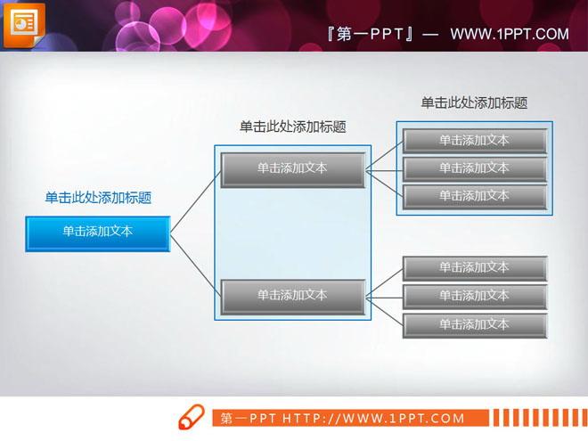 蓝色水晶风格ppt组织结构图