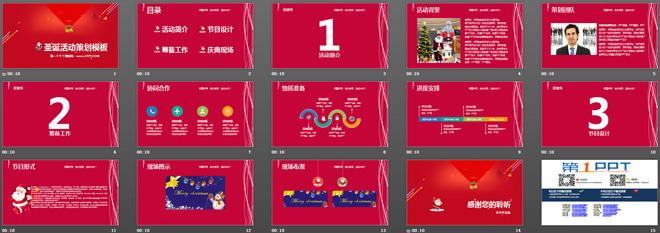 喜庆红色圣诞老人背景圣诞节幻灯片模板下载