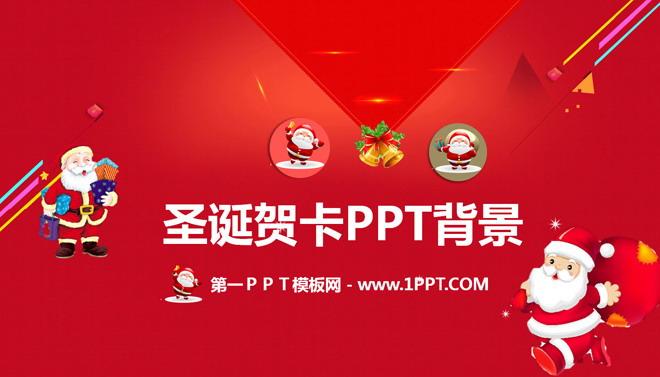 喜庆的红色,可爱的圣诞老人,圣诞节铃铛和闪烁的星光构成了整个幻灯片
