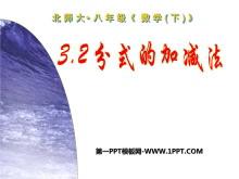 《分式的加减法》分式PPT课件3