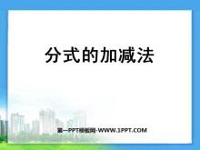 《分式的加减法》分式PPT课件4