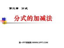 《分式的加减法》分式PPT课件2