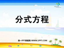 《分式方程》分式PPT课件7