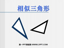 《相似三角形》相似图形PPT课件4