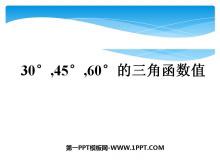 《30°、45°、60°角的三角函数值》直角三角形的边角关系PPT课件3
