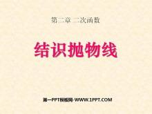 《结识抛物线》二次函数PPT课件2