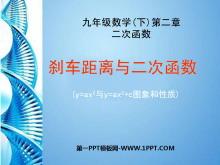 《刹车距离与二次函数》二次函数PPT课件3