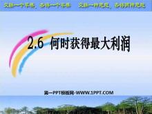 《何时获得最大利润》二次函数PPT课件2