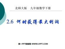 《何时获得最大利润》二次函数PPT课件5