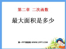 《最大面积是多少》二次函数PPT课件2