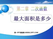 《最大面积是多少》二次函数PPT课件4