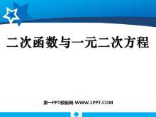 《二次函数与一元二次方程》二次函数PPT课件3