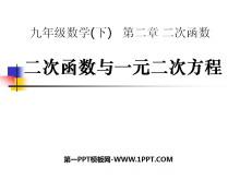 《二次函数与一元二次方程》二次函数PPT课件4