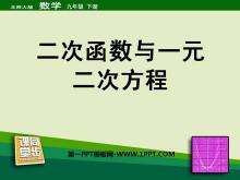《二次函数与一元二次方程》二次函数PPT课件6