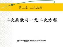 《二次函数与一元二次方程》二次函数PPT课件7