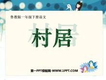 《村居》PPT课件5