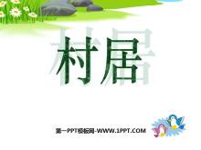 《村居》PPT课件6