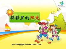 《棉鞋里的阳光》PPT课件12