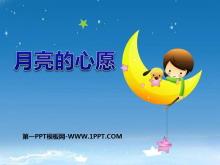 《月亮的心愿》PPT课件7
