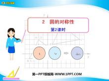 《圆的对称性》圆PPT课件4