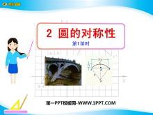 《圆的对称性》圆PPT课件3